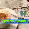 סיכום השבוע בחולון (10-16 במאי 2015)