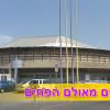 היום: (25.5, 19:00), טקס פרידה מאולם הפחים המיתולוגי