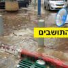 תושבים ברחוב שנקר מחכים כבר 5 שנים לתיקון תשתיות הביוב