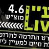 מופע התרמה למען מעיין לינב יתקיים ב-4 ביוני בהאנגר חולון