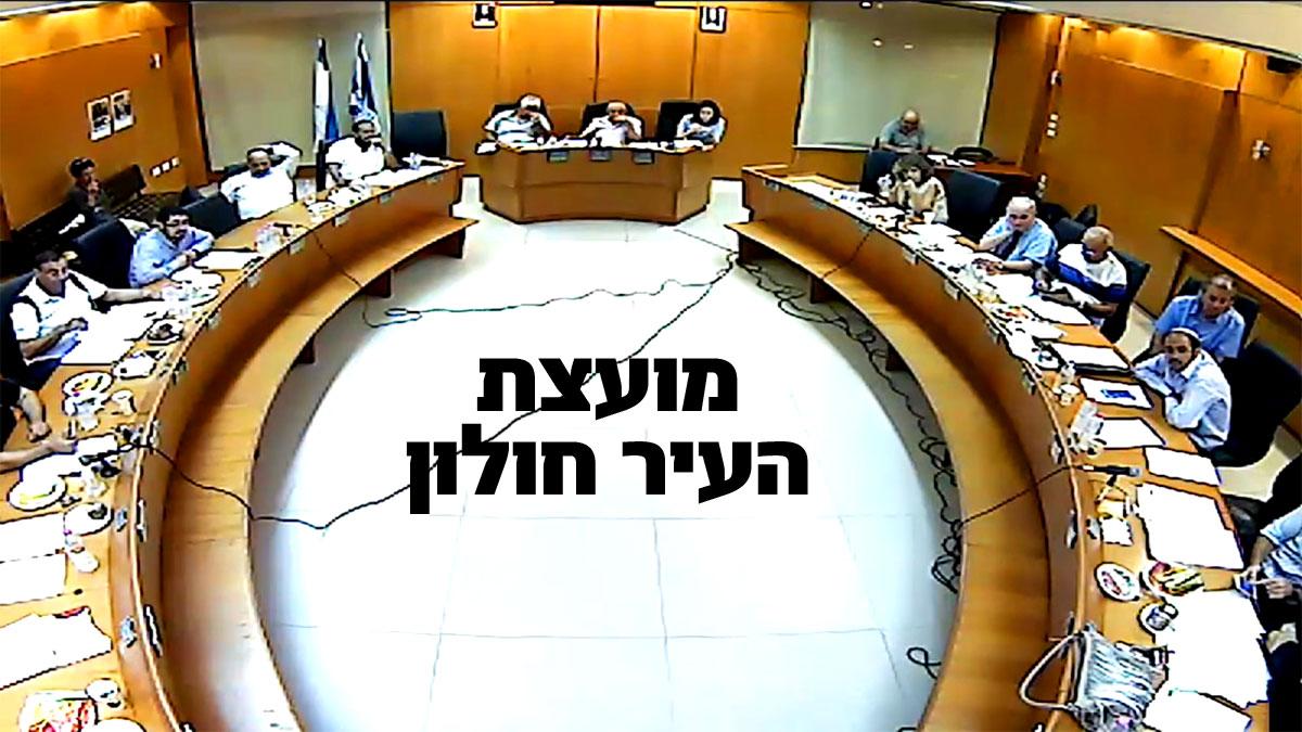 ישיבת מועצת העיר חולון