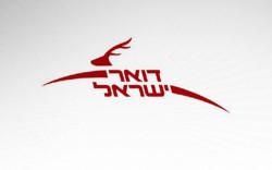 דואר ישראל סניף תל גבורים (536) חולון