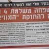 הפגנה נגד סדרי העדיפויות של הערייה תתקיים בתאריך 24-11 ברחבת המדיטק
