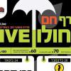 סדרה של 4 מופעי רוק תתקיים במרכז שטיינברג בעיר