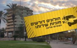 הפגנת תמיכה בהפעלת מוניות שירות בעיר תיערך מחר (16.3) מול בניין העירייה