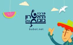 פסטיבל תיאטרון וסרטי בובות חולון (25-16 ביולי) 2015