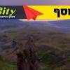 המוסף: ארץ המפלים באיסלנד