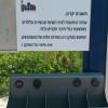 עמדת טעינה סולארית הוצבה ברחוב ויצמן