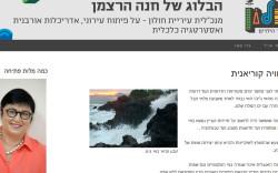 """מבקר המדינה בדו""""ח חריף נגד נסיעותיה של מנכ""""לית עיריית חולון – חנה הרצמן"""