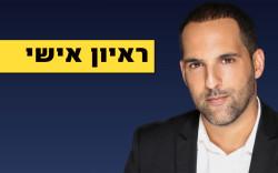 ראיון אישי עם מיקאל בוזגלו – המועמד לראשות העיר חולון
