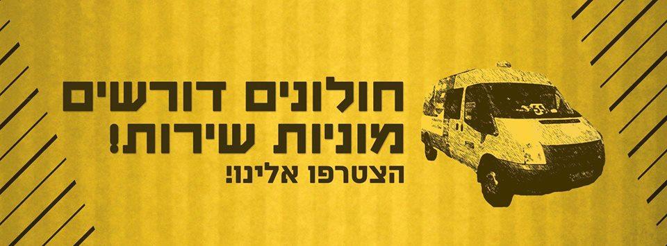 כרזת ההפגנה בפייסבוק. צילום מסך
