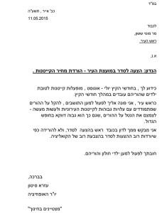 מכתב חברי המועצה אשר נשלח אל ראש העיר