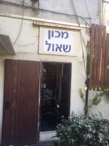 הכניסה למכון הכושר של שאול ברחוב הצפירה בחולון