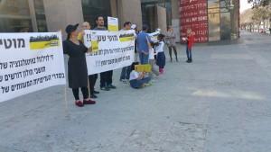 הפגנה נגד עושק הארנונה ברחבת המדיטק חולון