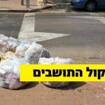תלונות תושבים - זבל והזנחה ברחובות העיר