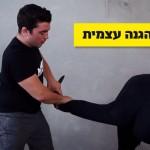 שיעור הגנה עצמית: כיצד לנטרל אדם החמוש בסכין?