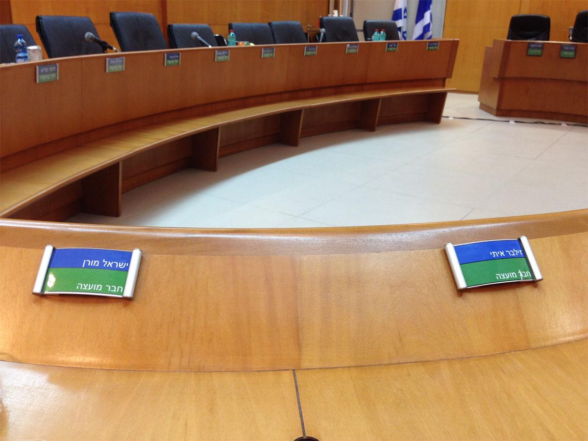 צעירים חולון בחדר מועצת העיר