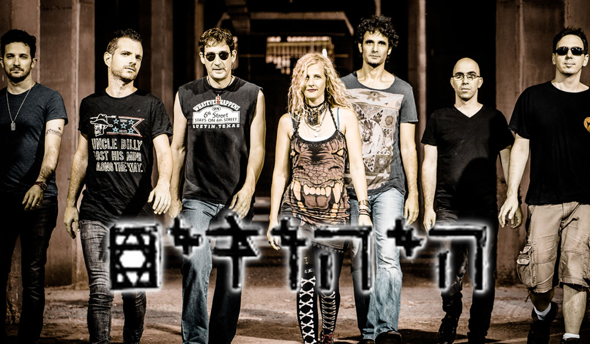 """להקת """"היהודים"""" תופיע בתחילת יוני בהיכל הטוטו במופע אפלאגד. צילום: יח""""צ"""