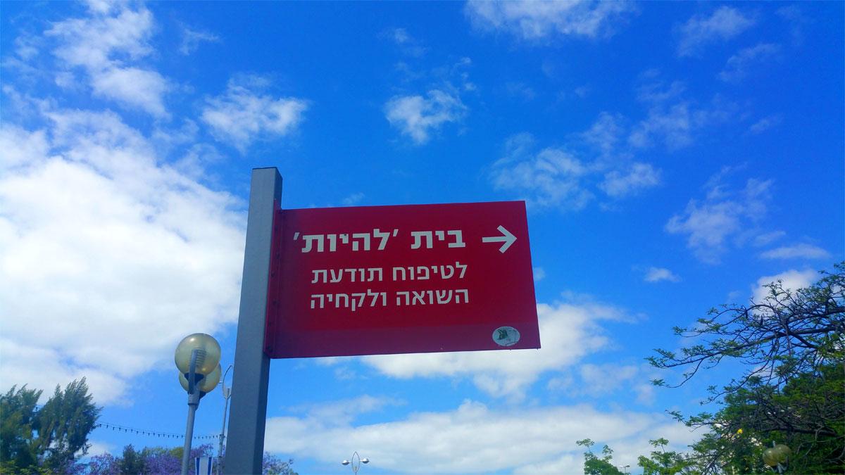 שלט הכוונה לבית להיות משדרות קוגל. צילום: יואב בן פורת