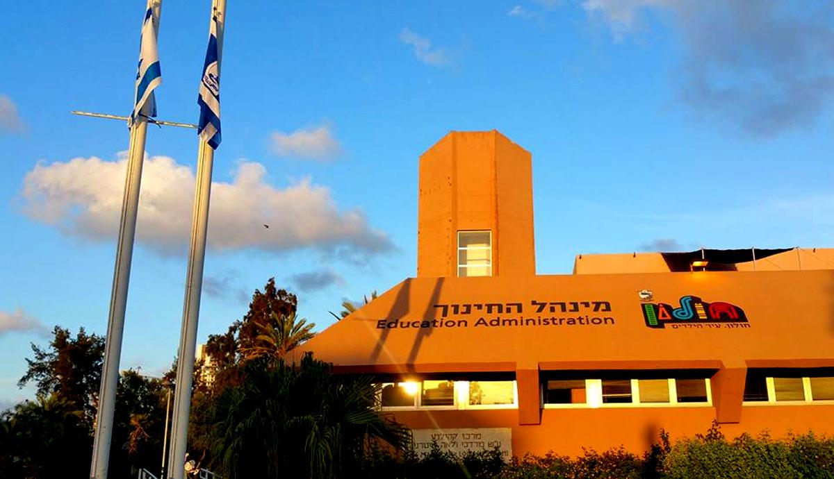 בניין מנהל החינוך בחולון