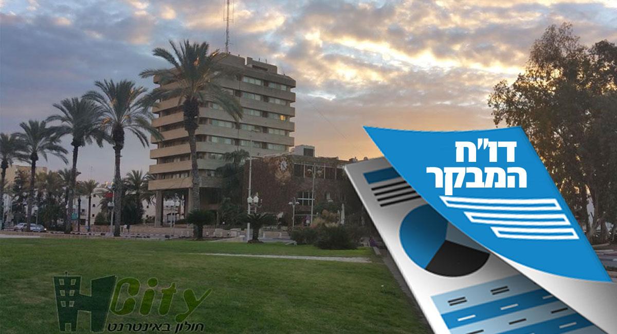 """מבקר המדינה בדו""""ח חריף נגד עיריית חולון - מכרזים תפורים ומשכורות אסורות"""