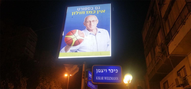 מוטי ששון משיק קמפיין חוצות. צילום: יואב בן פורת