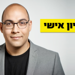 ראיון אישי עם מורן ישראל - המתמודד לראשות העיר חולון