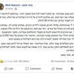 ראש העיר מוטי ששון מגיב על ביטול העדלאידע